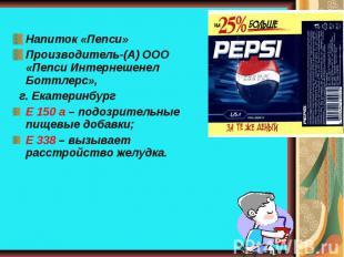 Напиток «Пепси»Производитель-(А) ООО «Пепси Интернешенел Боттлерс», г. Екатеринб
