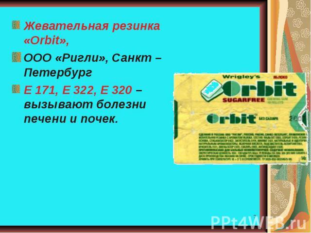 Жевательная резинка «Оrbit», ООО «Ригли», Санкт – ПетербургЕ 171, Е 322, Е 320 – вызывают болезни печени и почек.