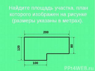 Найдите площадь участка, план которого изображен на рисунке (размеры указаны в м