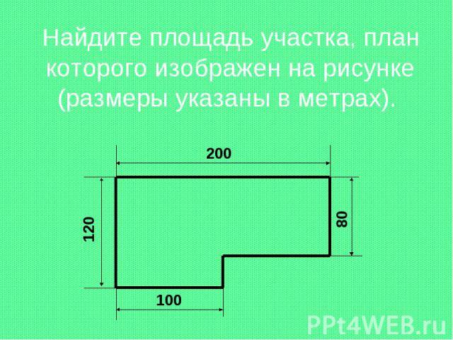 Найдите площадь участка, план которого изображен на рисунке (размеры указаны в метрах).