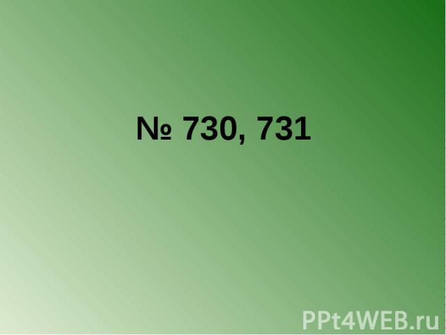 № 730, 731