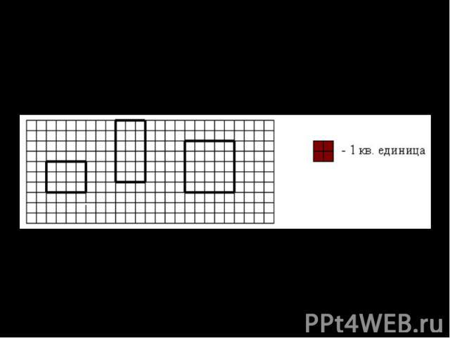 3. Найдите площади нарисованных прямоугольников.