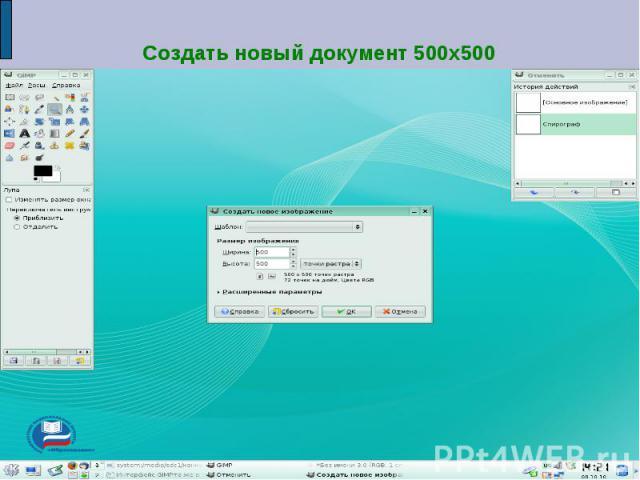 Создать новый документ 500х500