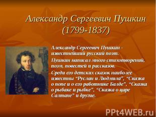 Александр Сергеевич Пушкин(1799-1837) Александр Сергеевич Пушкин - известнейший