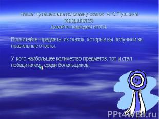 Наше путешествие по океану сказок А.С.Пушкина завершается.Давайте подведем итоги
