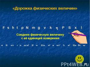 «Дорожка физических величин» Соедини физическую величину с её единицей измерения