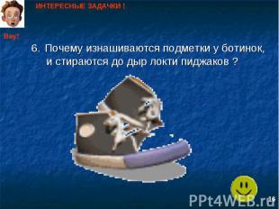 ИНТЕРЕСНЫЕ ЗАДАЧКИ ! Почему изнашиваются подметки у ботинок, и стираются до дыр