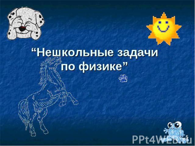 """""""Нешкольные задачи по физике"""""""