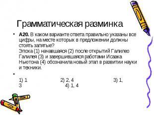 Грамматическая разминка A20.В каком варианте ответа правильно указаны все цифры
