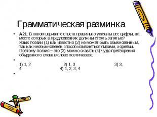 Грамматическая разминка A21.В каком варианте ответа правильно указаны все цифры