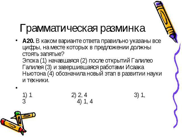 Грамматическая разминка A20.В каком варианте ответа правильно указаны все цифры, на месте которых в предложении должны стоять запятые?Эпоха (1) начавшаяся (2) после открытий Галилео Галилея (3) и завершившаяся работами Исаака Ньютона (4) обозначила…