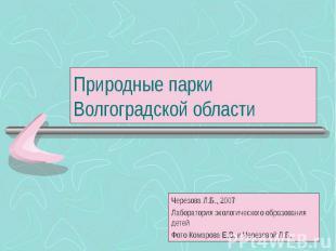 Природные парки Волгоградской области Черезова Л.Б., 2007Лаборатория экологическ