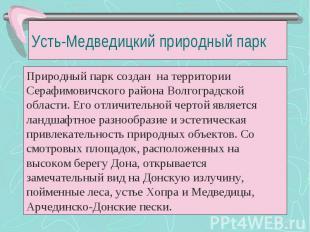 Усть-Медведицкий природный парк Природный парк создан на территории Серафимовичс