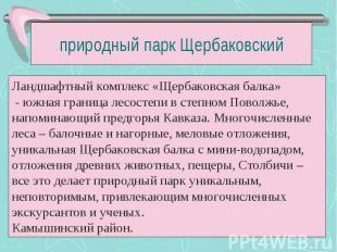 природный парк Щербаковский Ландшафтный комплекс «Щербаковская балка» - южная гр