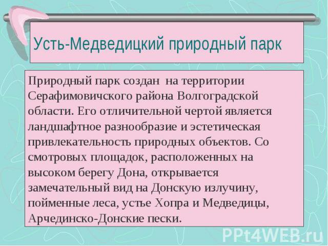 Усть-Медведицкий природный парк Природный парк создан на территории Серафимовичского района Волгоградской области. Его отличительной чертой является ландшафтное разнообразие и эстетическая привлекательность природных объектов. Со смотровых площадок,…