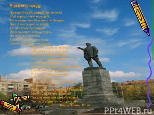 Родному городуДонецкий край, родной Артёмовск! Мой город, вечно молодой! Ты мень