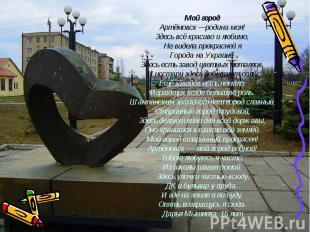 Мой город Артёмовск —родина моя! Здесь всё красиво и любимо, Не видела прекрасне