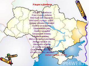 Я вырос в ДонбассеЯ вырос в Донбассе Я рос в краю родном, Мне было всё там мило:
