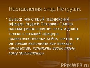 Наставления отца Петруши. Вывод: как старый гвардейский офицер, Андрей Петрович