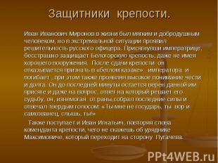 Защитники крепости. Иван Иванович Миронов в жизни был мягким и добродушным челов