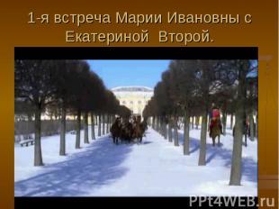 1-я встреча Марии Ивановны с Екатериной Второй.