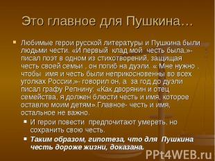 Это главное для Пушкина… Любимые герои русской литературы и Пушкина были людьми