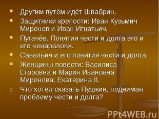 Другим путём идёт Швабрин.Защитники крепости: Иван Кузьмич Миронов и Иван Игнать