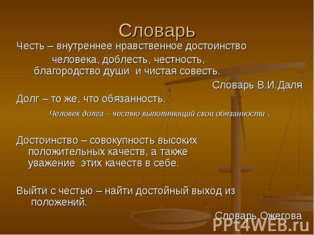 женские честь в русской литературе этого может