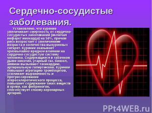 Сердечно-сосудистые заболевания. Установлено, что курение увеличивает смертность