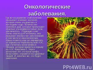 Онкологические заболевания. Так же на развитие этой болезни оказывает влияние эк