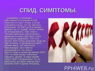 СПИД. СИМПТОМЫ. Например, у человека, заболевшего ветряной оспой, появляется сып
