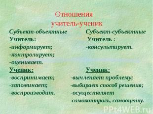 Отношения учитель-ученикСубъект-объектныеСубъект-субъектныеУчитель: Учитель :-ин
