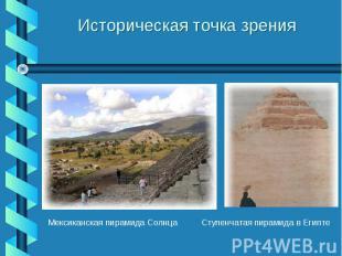 Историческая точка зрения Мексиканская пирамида Солнца Ступенчатая пирамида в Ег
