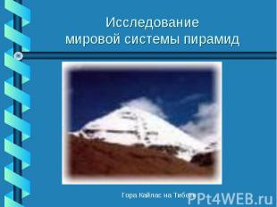 Исследованиемировой системы пирамид Гора Кайлас на Тибете