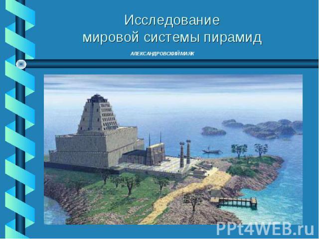 Исследованиемировой системы пирамид
