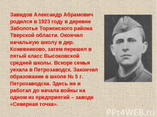 Завидов Александр Абрамович родился в 1923 году в деревне Заболотье Торжокского