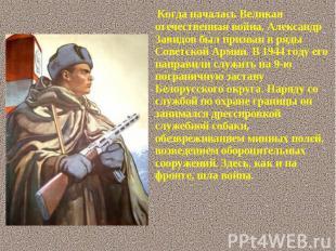 Когда началась Великая отечественная война, Александр Завидов был призван в ряды