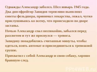 Однажды Александр заболел. Шел январь 1945 года. Два дня ефрейтор Завидов терпел