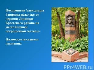 Похоронили Александра Завидова недалеко от деревни Липинки Брестского района на