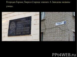 В городах Торжке, Твери и Старице именем А. Завидова названы улицы. На здании на