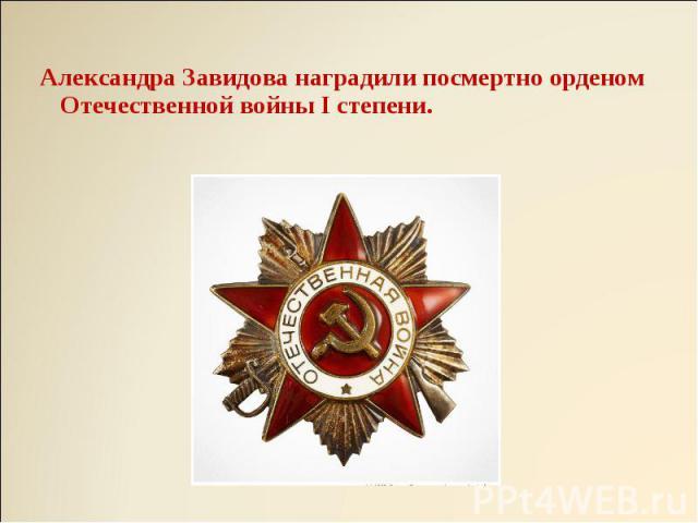 Александра Завидова наградили посмертно орденом Отечественной войны I степени.