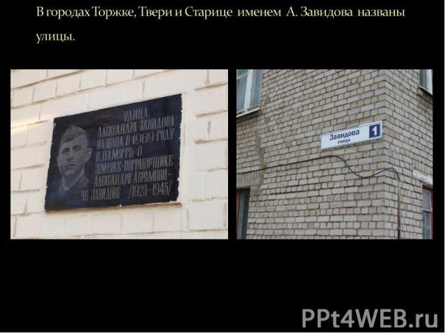 В городах Торжке, Твери и Старице именем А. Завидова названы улицы. На здании начальной школы в деревне Кожевниково, где учился А. Завидов, установлена мемориальная доска.