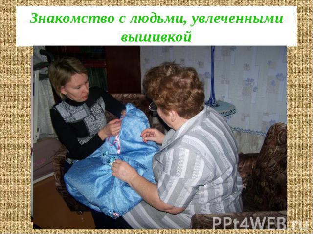 Знакомство с людьми, увлеченными вышивкой