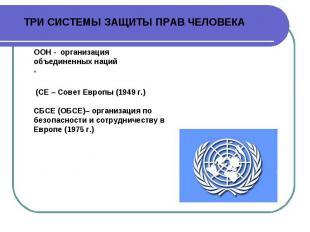 ТРИ СИСТЕМЫ ЗАЩИТЫ ПРАВ ЧЕЛОВЕКА ООН - организация объединенных нацийhttp://www.