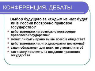 КОНФЕРЕНЦИЯ, ДЕБАТЫ Выбор будущего за каждым из нас: будет ли в России построено