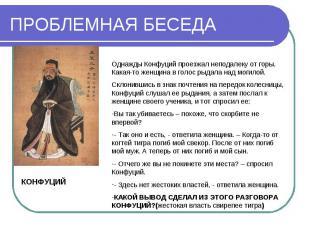 ПРОБЛЕМНАЯ БЕСЕДА Однажды Конфуций проезжал неподалеку от горы. Какая-то женщина