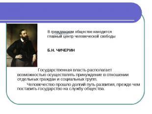 В гражданском обществе находится главный центр человеческой свободыБ.Н. ЧИЧЕРИН