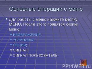 Основные операции с меню Для работы с меню нажмите кнопку MENU. После этого появ