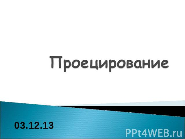 Проецирование 03.12.2013