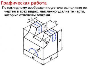 Графическая работа По наглядному изображению детали выполните ее чертеж в трех в